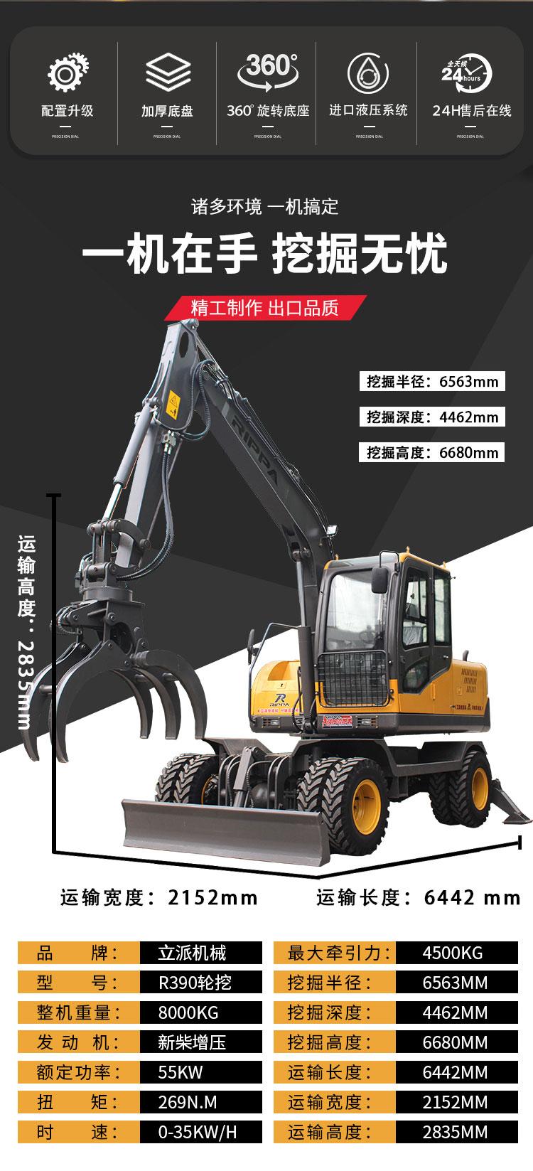 R390轮式小型挖掘机
